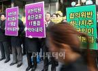 외환은행 노조, 하나은행 앞 시위