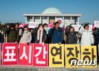 '투표시간 연장' 촉구하는 시민 단체