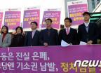 통합진보당, 검찰 규탄 기자회견