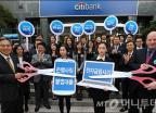 한국씨티은행, 금융소비자보호 캠페인