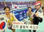 올레TV, 소치 올림픽 특집관으로 즐기세요!