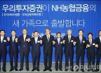 우리투자증권-NH농협증권 합병 기자간담회