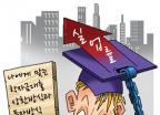 학자금 대출 상환 vs 주식투자…뭘 먼저 하지?