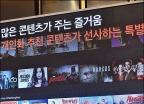 넷플릭스, '한국 서비스 현지화 기념 간담회'