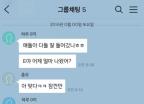 '김영란법'식 더치페이, 정말 공평한가요?
