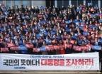 '박근혜-최순실 게이트 진상규명하라'