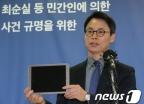 '최순실 태블릿PC' 공개