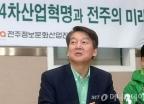 안철수 후보, 전주정보문화산업진흥원 방문