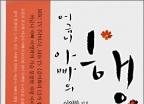 """""""천사가 왔다""""고? 10년전 '이영학' 책 읽어보니"""