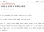 """""""성폭행·갑질…억울해요"""" 현대판 '신문고' 익명게시판"""