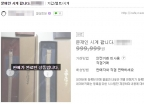 """""""문재인 시계 200만원에 사겠다""""…'거래 완료'도"""