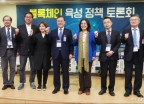 블록체인 육성 정책 토론회
