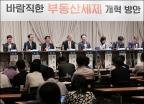 '바람직한 부동산세제 개혁 방안은?'