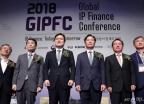 글로벌 IP 금융 컨퍼런스