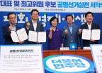 민주당, 공명선거실천 서약