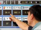 서울, 역대 최고 39.6도 기록