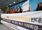 은산분리 규제 완화법 처리 중단 촉구 기자회견