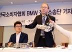 한국소비자협회 BMW 집단소송단 기자회견