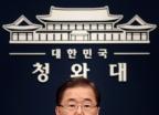 남북정상회담 18~20일 평양 개최 합의