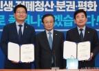 송영길-김진표, 동북아평화협력위원장-국가경제자문회의장 위촉