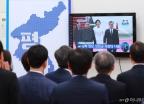 남북정상회담 지켜보는 민주당 의원들