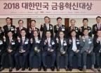 '2018 대한민국 금융혁신대상'