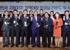 머니투데이 '대한민국 지방자치 정책대상' 시상식 개최