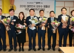 2018 최우수법률 및 국감스코어보드 대상 수상자들