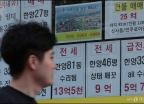 부동산 시장, '기준금리 인상 영향은?'