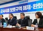 군사시설 보호구역 해제·완화 당정협의 개최