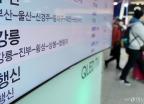 사고 사흘만 운행 재개된 강릉행 KTX