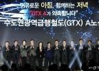 수도권광역급행철도(GTX) A노선 착공식