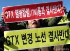 'GTX 열병합밑 통과 결사반대'