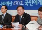 김태년 '정쟁유발 자유한국당, 참 지저분'