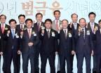 2019년 범금융 신년인사회