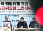 '사회적 논의없는 최저임금 결정구조 개편 반대'