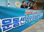 '체육계 성폭행 OUT' 운동선수보호법 개정안 발의