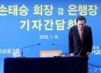 손태승 우리금융지주 회장 간담회