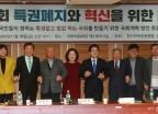 야3당 대표, 국회 특권폐지 대안 토론회 참석