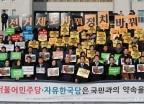 선거법 개정 합의처리 촉구 7개 정당 공동기자회견