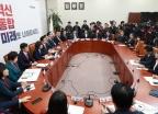 자유한국당 최고위원·중진의원 연석회의