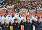 '노동법 개악 저지' 민주노총 총파업