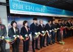 제55회 한국보도사진전 '평화, 다시 하나로'