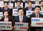 정부 규탄하는 자유한국당