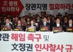자한당, 국방장관 해임 촉구 및 장관지명 철회 촉구