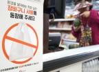 '오늘부터 일회용 비닐봉투 사용금지'