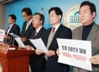 바른미래당 원외위원장 '비대위 체재 전환, 이언주 징계 중단'