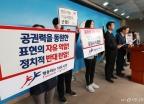 '전대협 패러디 대자보' 경찰수사 중단 촉구 기자회견