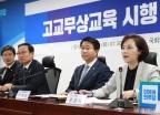 고교무상교육 시행 '올 2학기 3학년부터...2021년 전학년 확대'