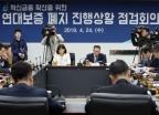 혁신금융 확산을 위한 연대보증 폐지 진행상황 점검회의